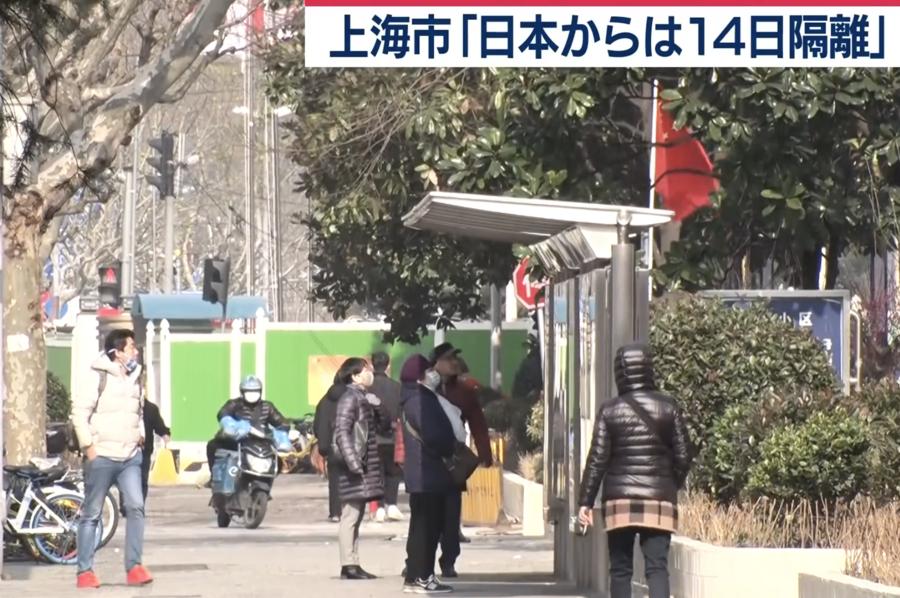 從日本入境上海需隔離 日議員質疑中共隱瞞疫情