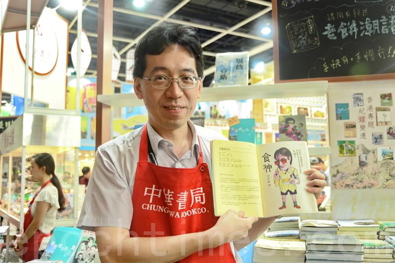 中華書局助理總編輯黎耀強,介紹他手上的《當年戀意中人之港產片回憶》,書中有多個港產片經典場面,帶讀者重溫當年的黃金歲月。(宋祥龍/大紀元)
