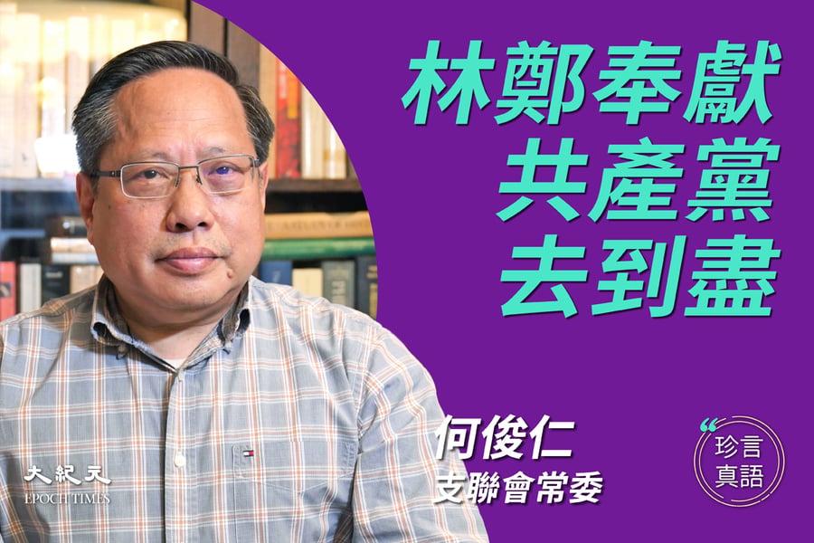 【珍言真語】何俊仁:港府逮捕名人威嚇港人
