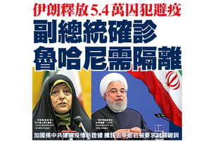 伊朗釋放5.4萬囚犯避疫 副總統確診 魯哈尼需隔離