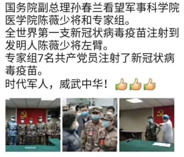 網傳陳薇團隊「研製出新冠疫苗(中共病毒疫苗)」。(網絡圖片)
