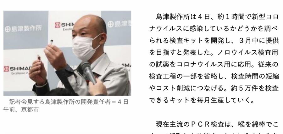 日本開發出武漢肺炎檢測套件 時間縮短一半
