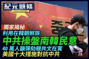 【紀元頭條】中共操盤南韓民意 40萬人籲彈劾親共文在寅