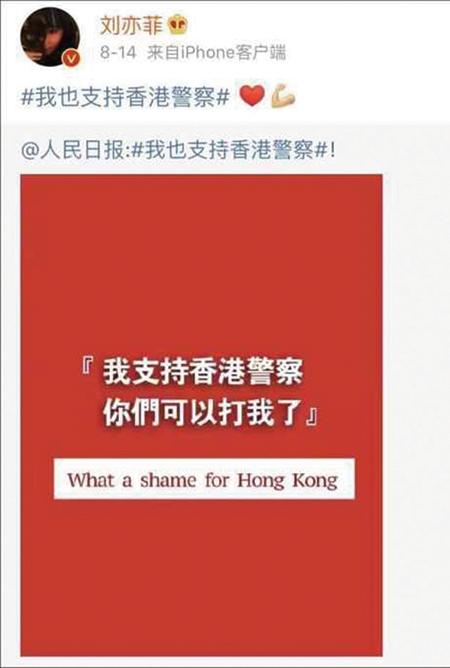 去年8 月14 日,劉亦菲在微博轉發《人民日報》貼文與話題「# 我也支持香港警察#」,並附上心形與加油表情符號。 (網絡圖片)