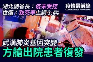 【疫情最前線】中共肺炎基因突變 方艙出院患者多復發