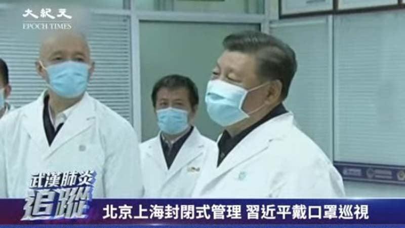 圖為2月10日,習近平戴口罩巡視北京。(影片截圖)
