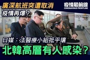 【疫情最前線】日媒:法醫療小組抵平壤 北韓高層有人感染?