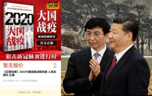 《大國戰疫》未出版先下架 ——習被高級黑?王滬寧遭實名舉報