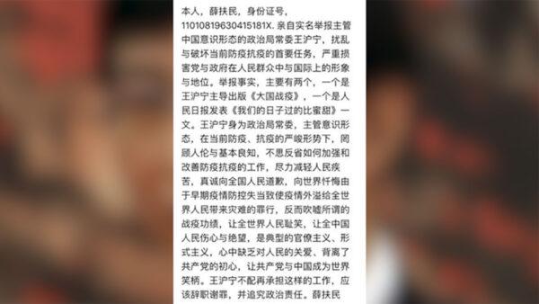 北京大學法律系八二級學生薛扶民實名舉報王滬寧。(網絡截圖)