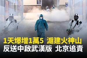 陳思敏:中共病毒疫情追責 蔣超良馬國強仕途軌跡惹關注