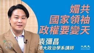 【珍言真語】袁彌昌:鍾南山作秀帶人入黨 可笑、可恥