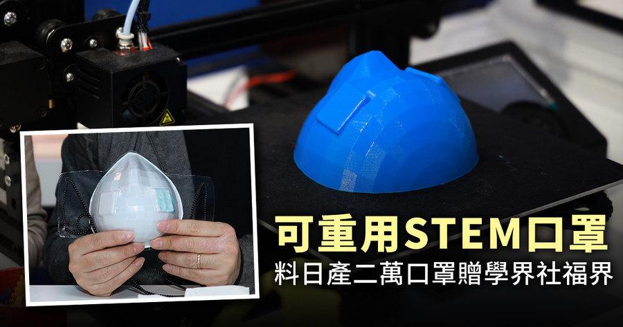 可重用STEM口罩 料日產二萬口罩贈學界社福界