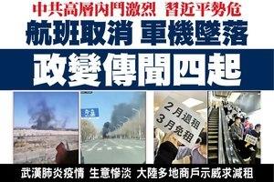 航班取消 軍機墜落 政變傳聞四起