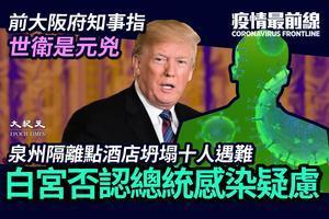 【疫情最前線】白宮否認總統感染疑慮
