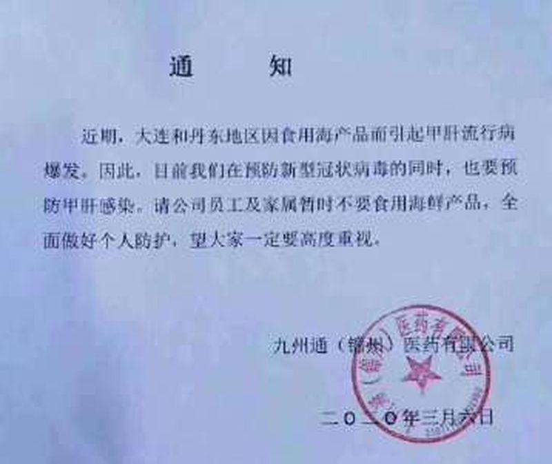 中國九州通醫藥有限公司3月6日發出通告:「近期,大連和丹東地區因食用海產品而引起甲肝流行病爆發。」(來自微博)