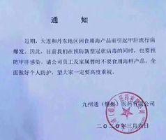 雪上加霜!中國東北地區爆發甲肝疫情