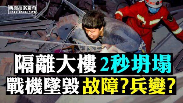活埋70人!泉州中共肺炎患者隔離大樓坍塌(合成圖片)