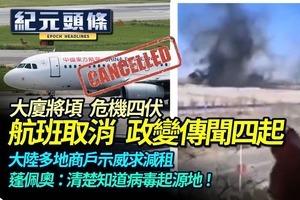 【紀元頭條】航班取消 政變傳聞四起