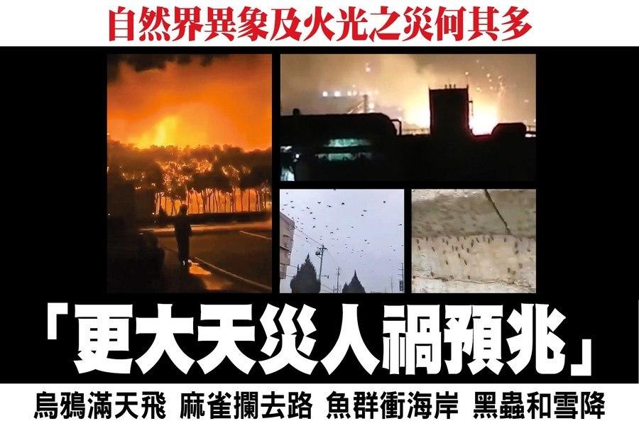 自然界異象及火光之災何其多 「更大天災人禍預兆」