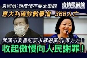 【疫情最前線】武漢作家:收起傲慢  向人民謝罪!