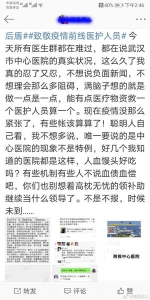 武漢醫護人員家屬要求清算一筆筆帳。(網絡圖片)