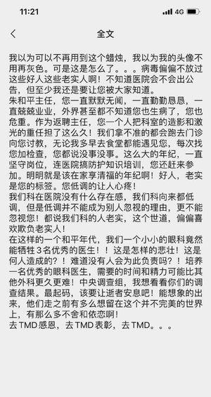 武漢中心醫院眼科醫生悼念死去同事,要求追責。(網絡圖片)