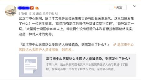大陸新媒體微信文章〈武漢市中心醫院這麼多醫護人員被感染,到底發生了甚麼?〉