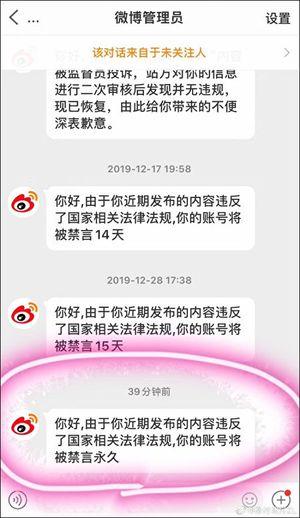 袁立微博疑遭禁言。(網絡圖片)