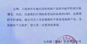 錦州公司文件曝光 再證大連丹東甲肝爆發