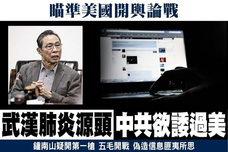 中共甩鍋武漢新冠病毒來源  學者促美發動國際調查