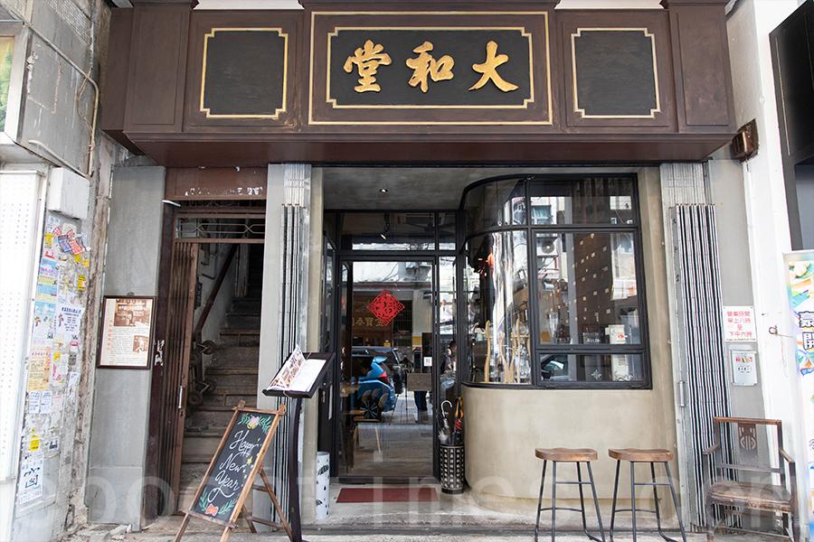 「大和堂咖啡店」的前身是三十年代落成的藥行兼醫館「大和堂蔘茸藥行」,中醫師鍾伯明在此白手起家,行醫濟世一甲子。(陳仲明/大紀元)