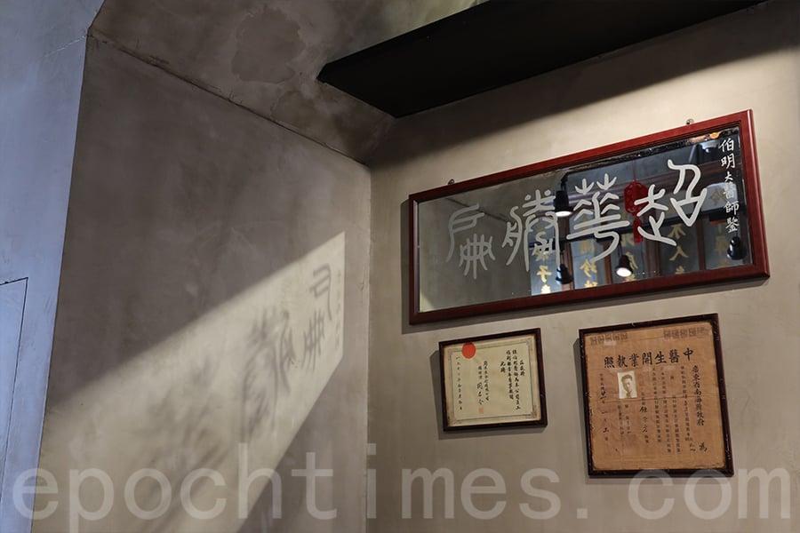 Henry特別在店內增加了射燈,當射燈的光投射到鏡面上,當中的字樣反射到牆上,也別具一番情調。(陳仲明/大紀元)
