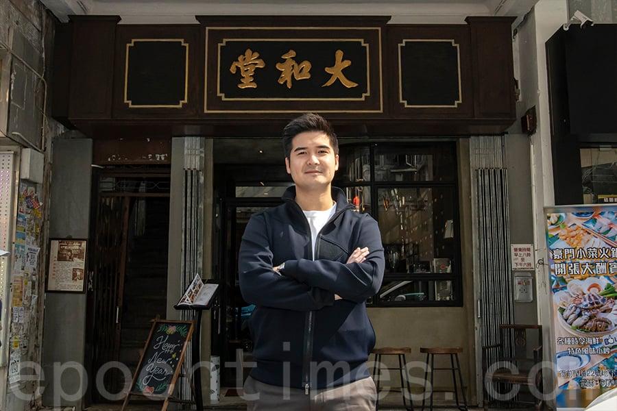 喜歡本土文化、夢想開咖啡店的Henry認為接手「大和堂」是一種幸運,有一種緬懷老香港的情懷。(陳仲明/大紀元)