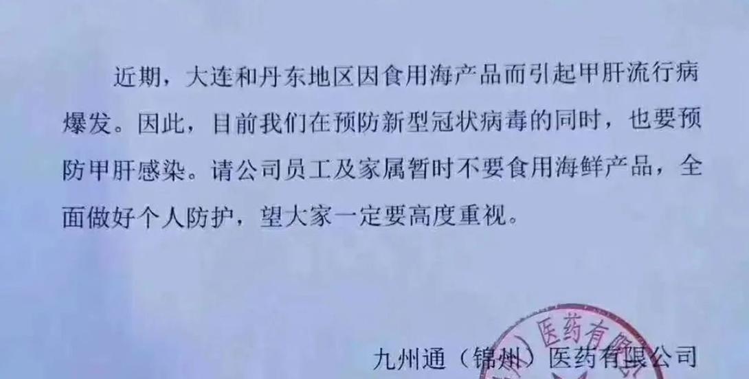 錦州公司文件曝光 再證大連丹東爆甲肝