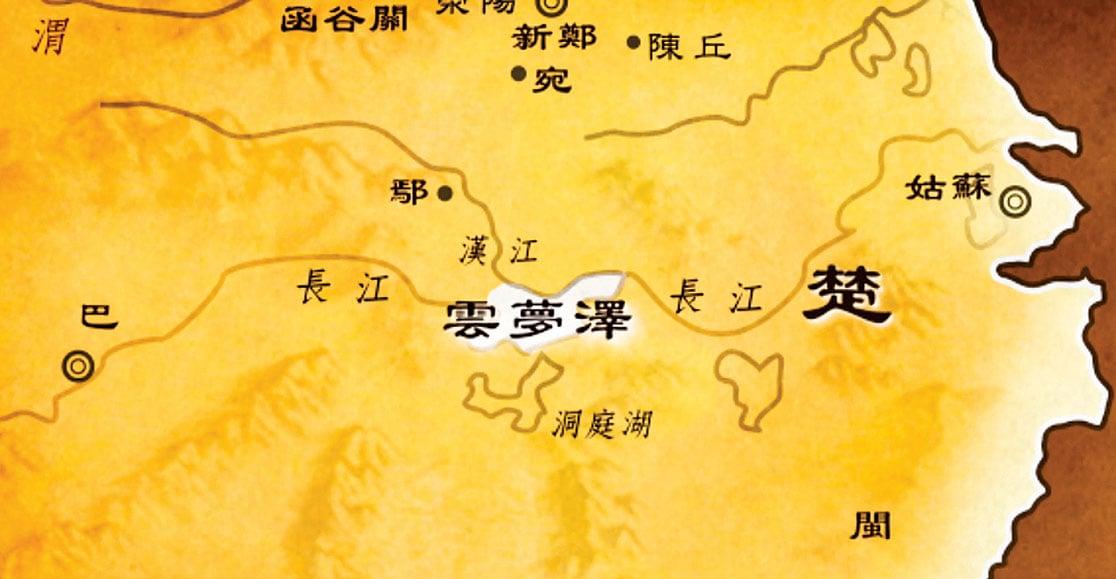雲夢澤,中國歷史上最大的淡水湖之一,位於楚國的西面,今中國湖北省江漢平原。