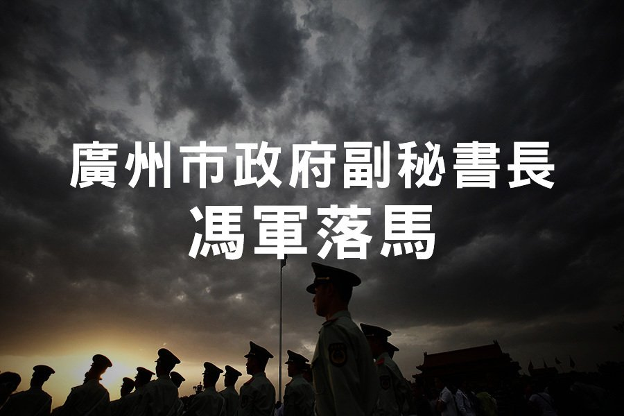 廣州市政府副秘書長馮軍落馬