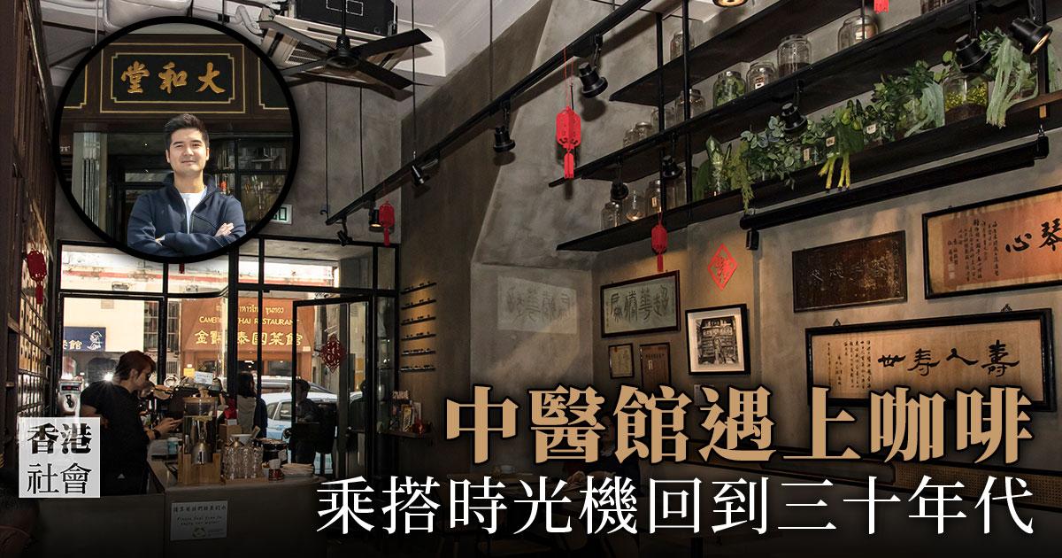 「大和堂咖啡店」,將前身為三十年代落成的藥行兼醫館「大和堂蔘茸藥行」的裝飾佈置保留下來,在古色古香的咖啡店內享受一杯咖啡,別具一番風味。(設計圖片)