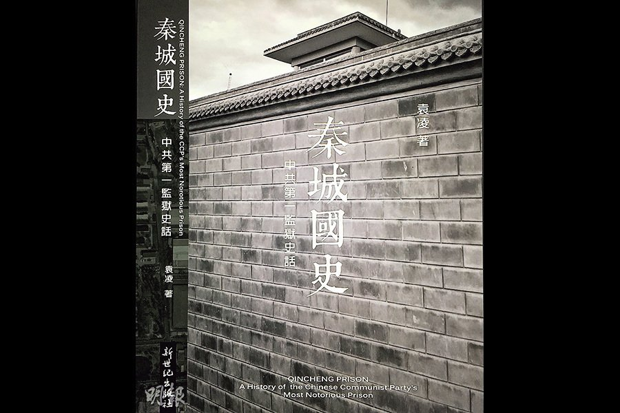 鮑彤之子鮑朴披露新書《秦城國史》出版秘辛