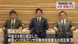 日本「緊急事態宣言」最快14日實施