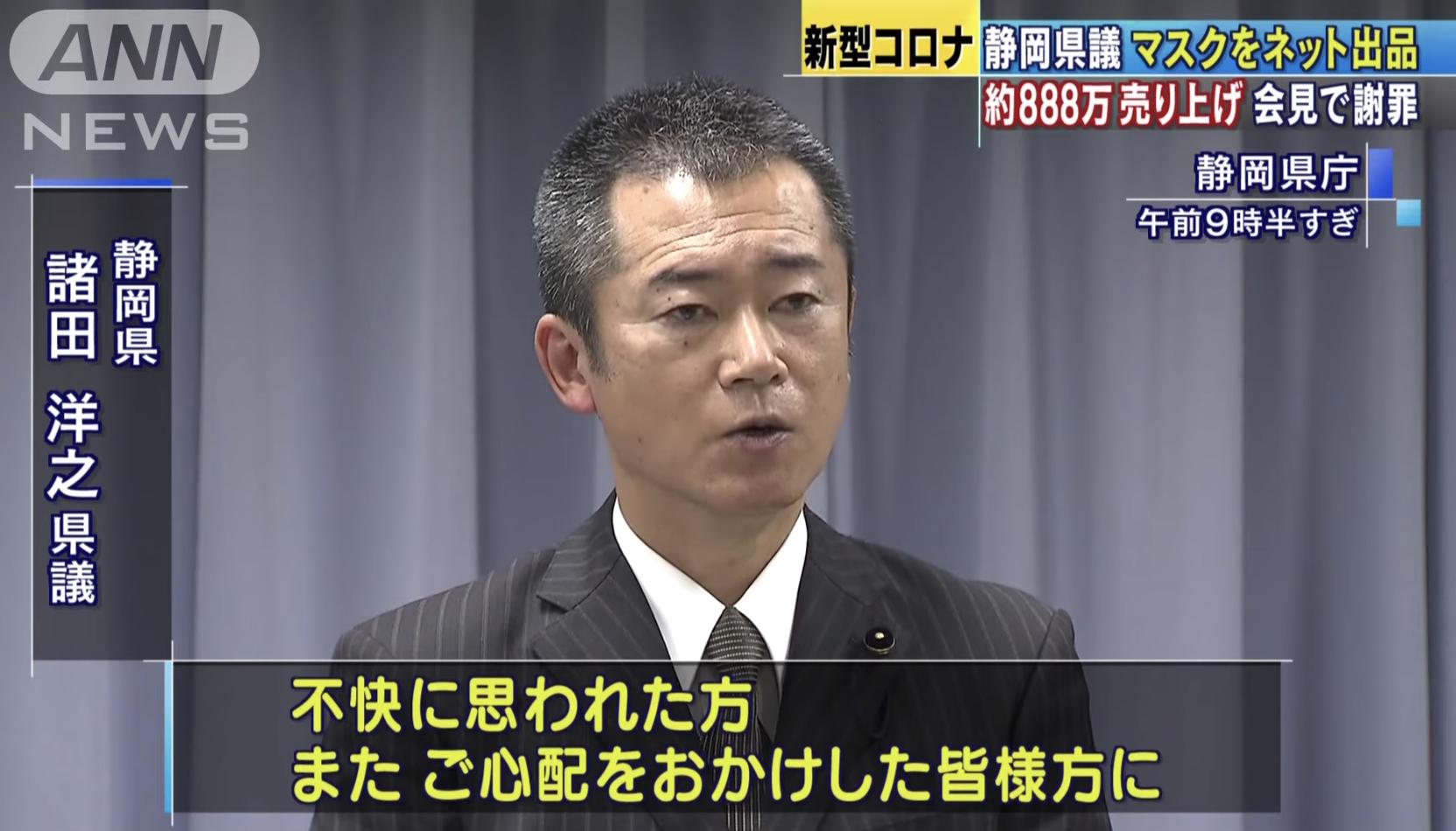 日本一議員高價出售口罩,共獲取888萬日圓收入,最高的一次拍賣中,2000隻醫療用口罩的出售價為17萬2000日圓。(視頻截圖)
