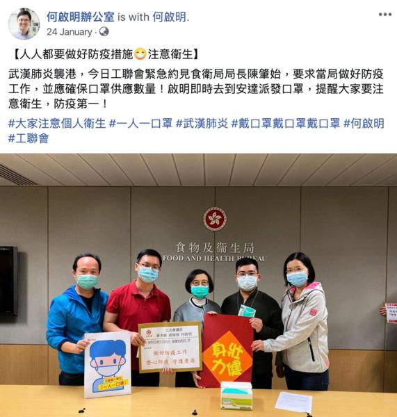 何啟明為「香港沙士」言論道歉  FB曾用「武漢肺炎」