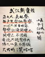習近平到武漢 網友書寫「新童謠」