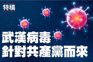 【特稿】武漢病毒 針對共產黨而來