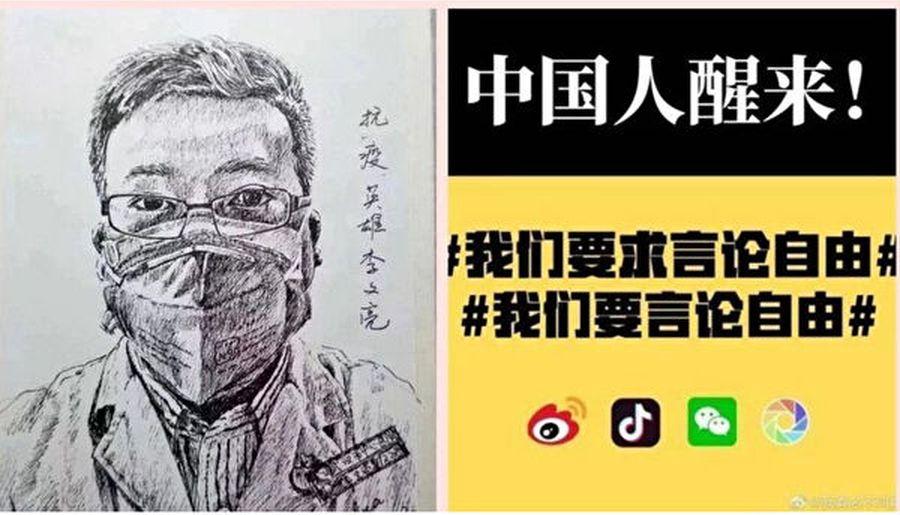 陳思敏:李文亮事件調查結果恐貽笑國際