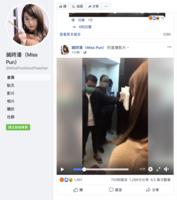 區議員劉家衡女友 KOL 搣時潘(Miss Pun)被捕