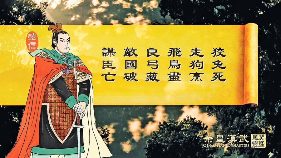 【秦皇漢武】第十八章 鳥盡弓藏 (2)