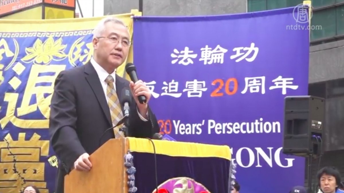 追查迫害法輪功國際組織代表汪志遠,在紐約反迫害集會上發言。(影片截圖)