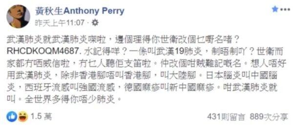 香港影帝黃秋生11日也在臉書開炮猛酸,直言「誰理你世衛改個甚麼名」,引網友一片讚聲。(圖片來源:臉書截圖)