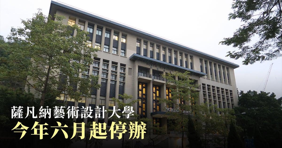 薩凡納藝術設計大學宣佈於今年6月1日起關閉香港分校,位於深水埗前北九龍裁判法院的校舍將會交還政府。(陳仲明/大紀元)