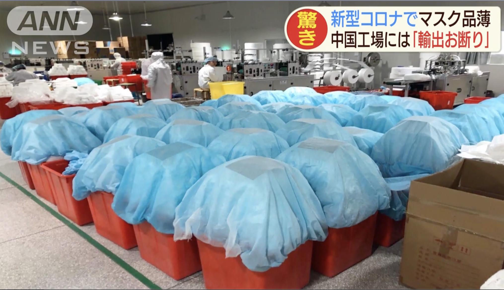 有日本商家在中國訂購的口罩被禁止發貨,中共地方官員威脅在中國的日方工作人員說:「發到日本是做高價轉賣吧,小心逮捕你!」(視頻截圖)